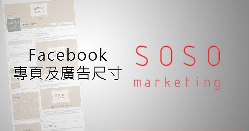 Facebook 專頁及廣告尺寸
