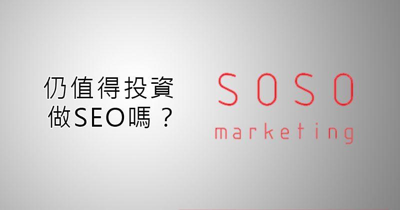 仍值得投資做 SEO 嗎 ?