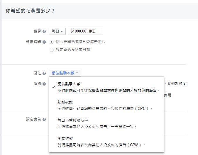 Facebook biding