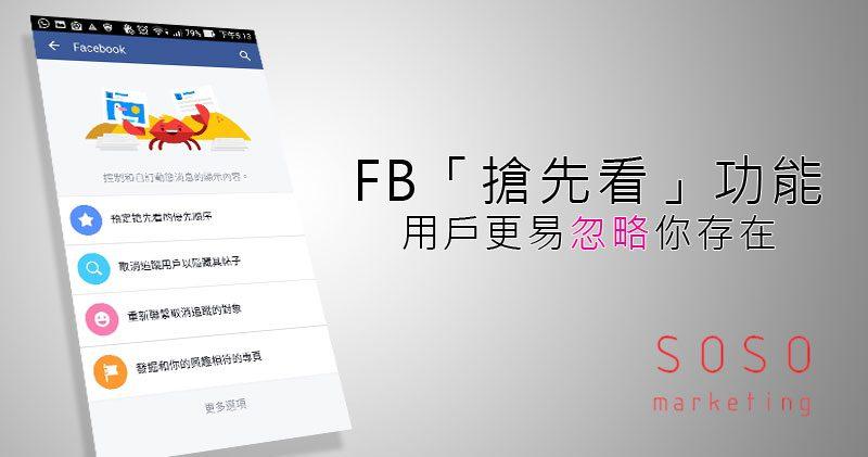 Facebook 搶先看功能