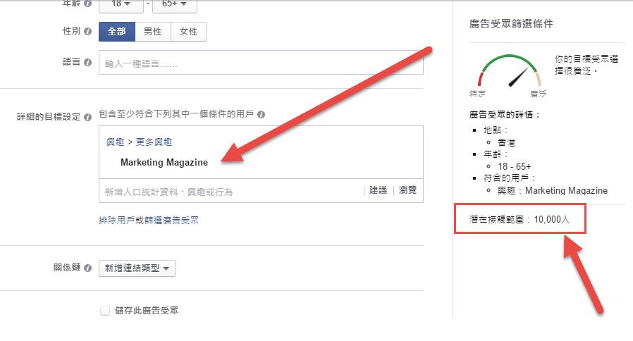 Facebook廣告管理員