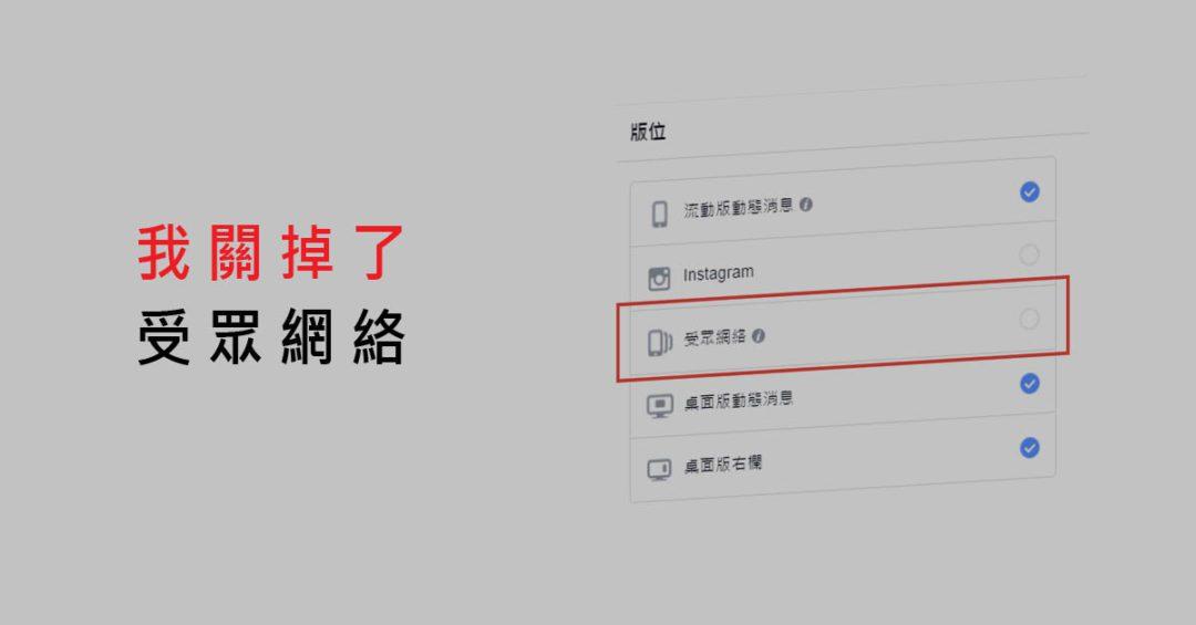 facebook受眾網絡