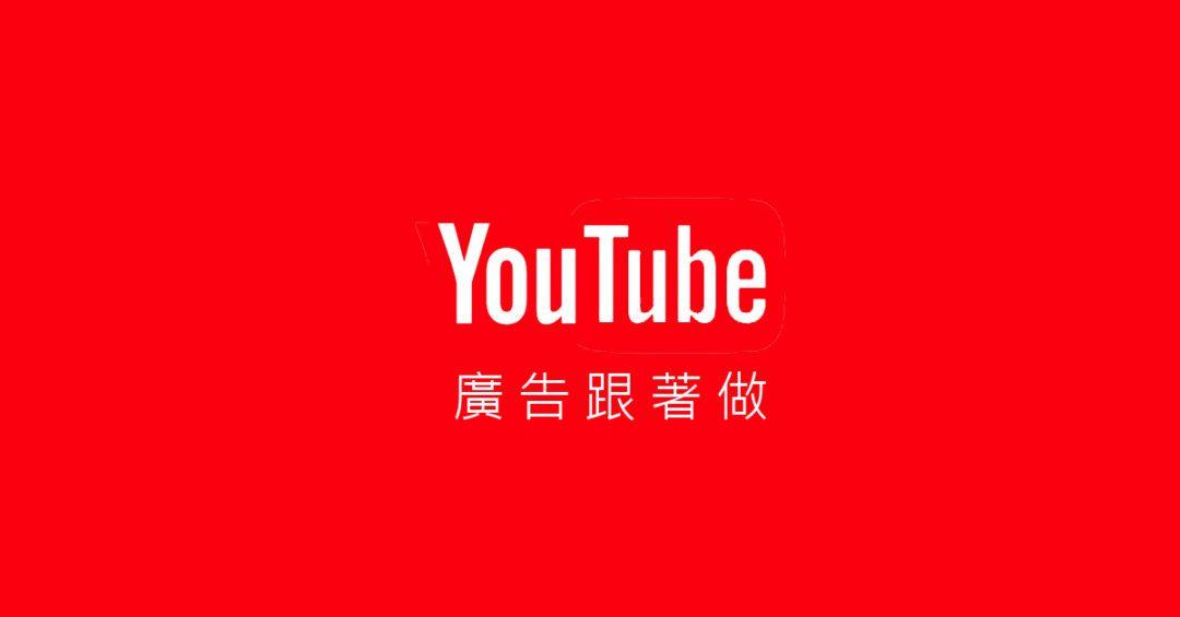 YOUTUBE影片廣告