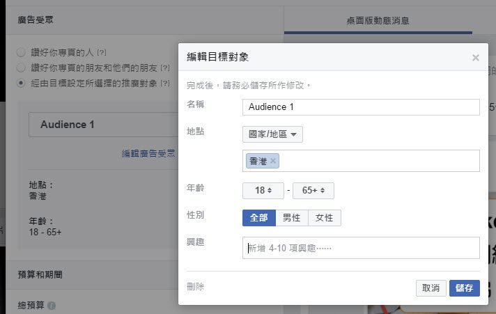 facebook廣告受眾設定