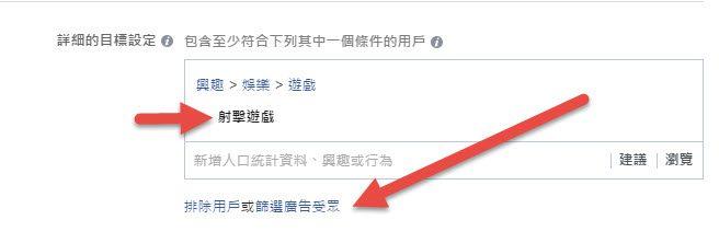 facebook廣告興趣設定