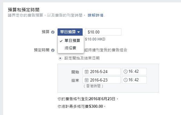 facebook廣告費用設定