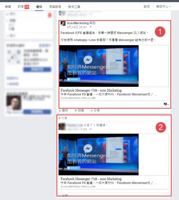 facebook 貼文技巧