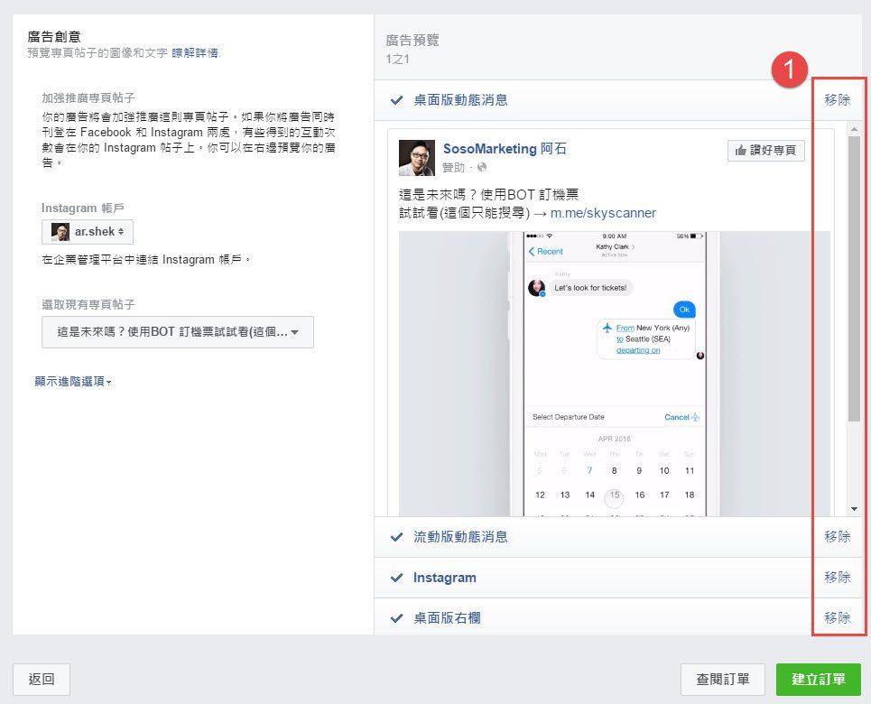 facebook廣告創意