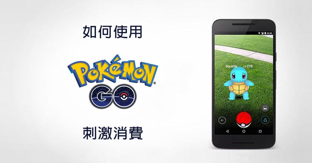 Pokemon Go 刺激消費