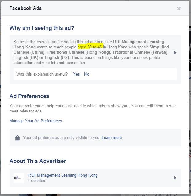 偷看別人的廣告設定