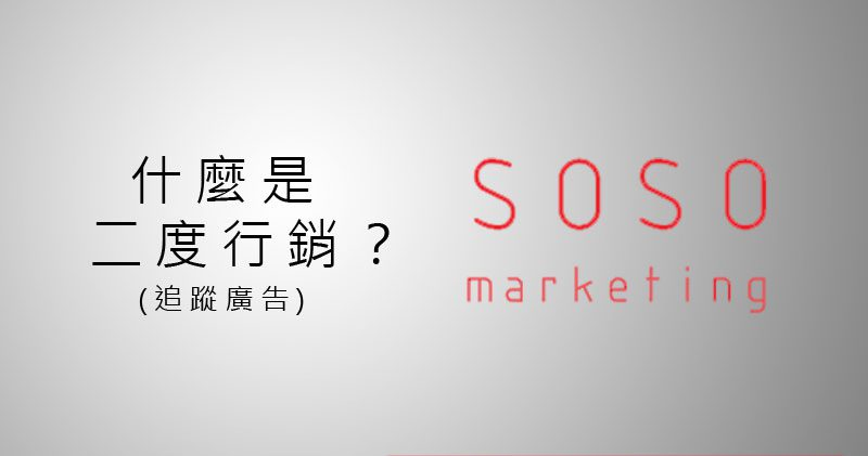 soso-Marketing-logo