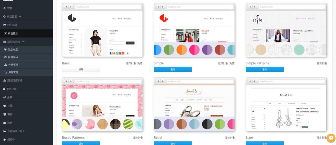 shopline 介面