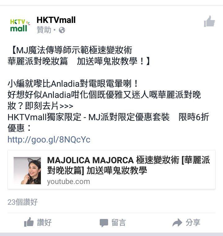 HKTVmall video ad