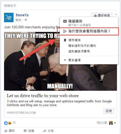 Facebook贊助動態消息