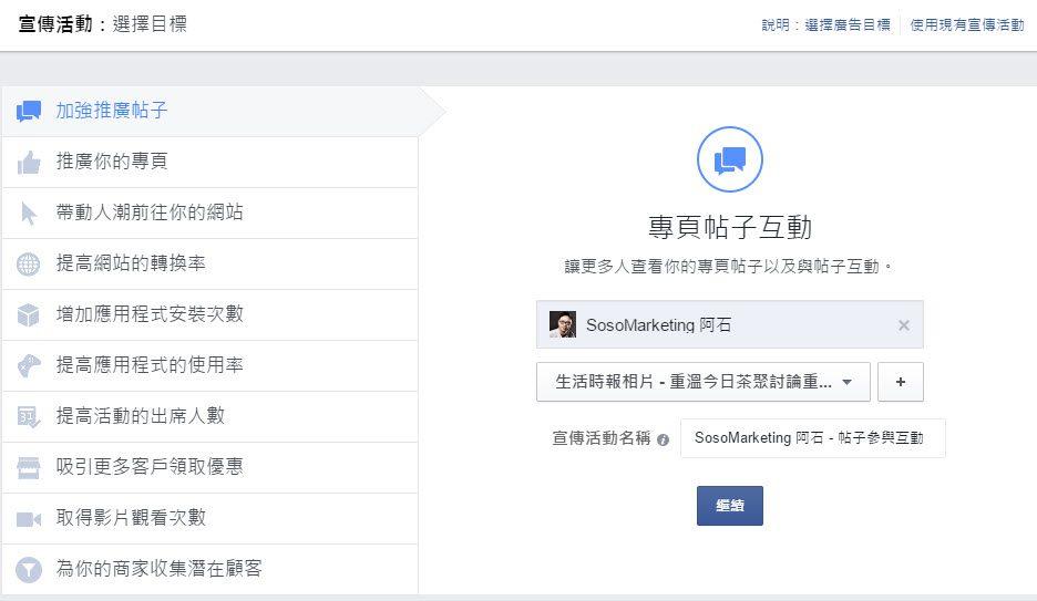 Facebook廣告-宣傳活動