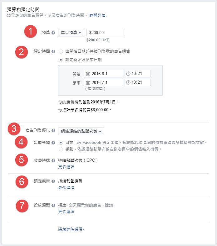 facebook廣告預算和預定時間