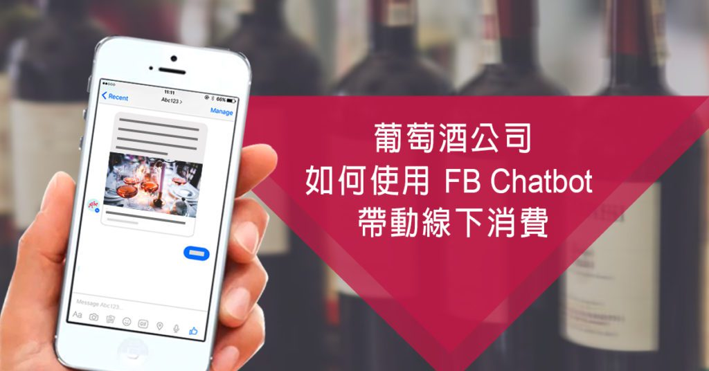 Facebook Messenger 聊天機器人