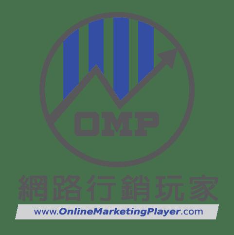 OMP 網路行銷玩家